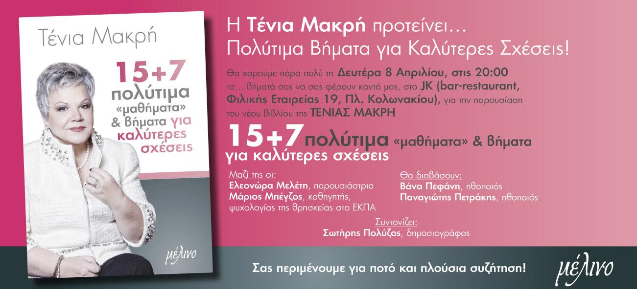 15+7 Athina